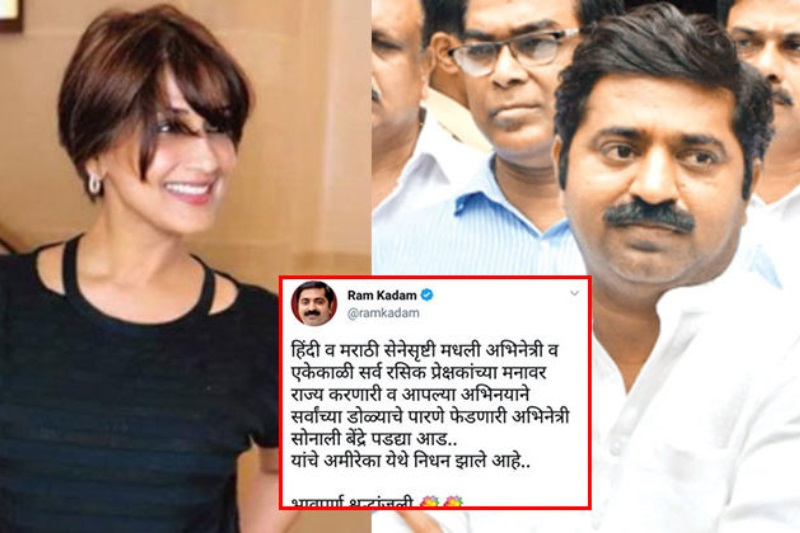 BJP MLA's tweet on Sonali Bendre's 'death' backfires
