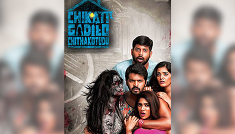 Chikati Gadilo Chithakotudu Full Movie Leaked Online To Download By