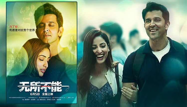Kaabil: Hrithik Roshan and Yami Gautam starrer to release in