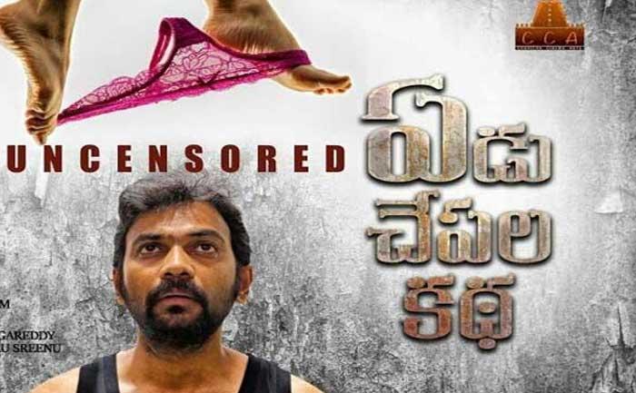 Yedu Chepala Katha full movie download
