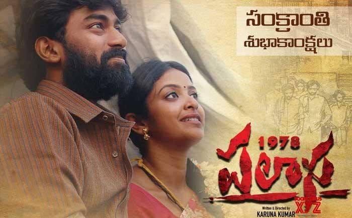 ratham telugu full movie download movierulz